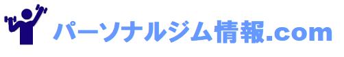 パーソナルジム情報.com